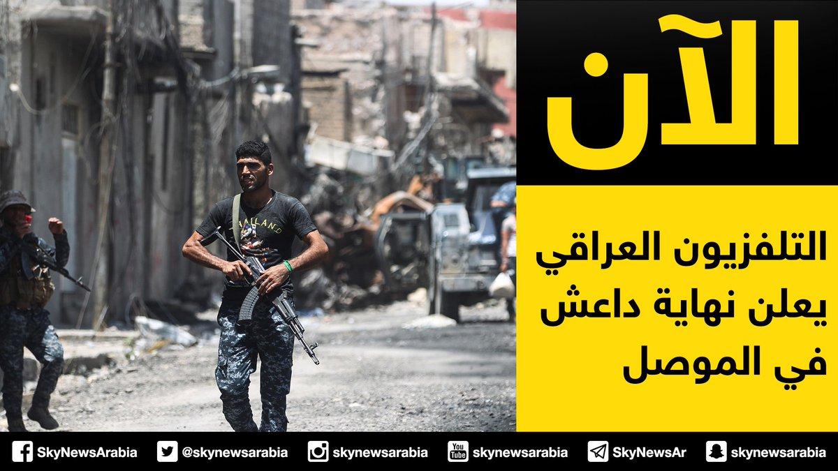 التلفزيون العراقي يعلن #نهاية_داعش في #الموصل  #سكاي_أخبار https://t.c...