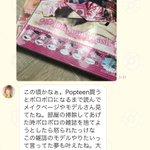 親にとどめ刺された〜〜泣いたあ〜😂✌️ pic.twitter.com/6rlxVClzy1