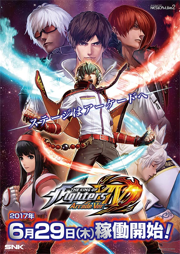 NESiCAxLive2 『THE KING OF FIGHTERS XIV Arcade Ver.』稼動開始!