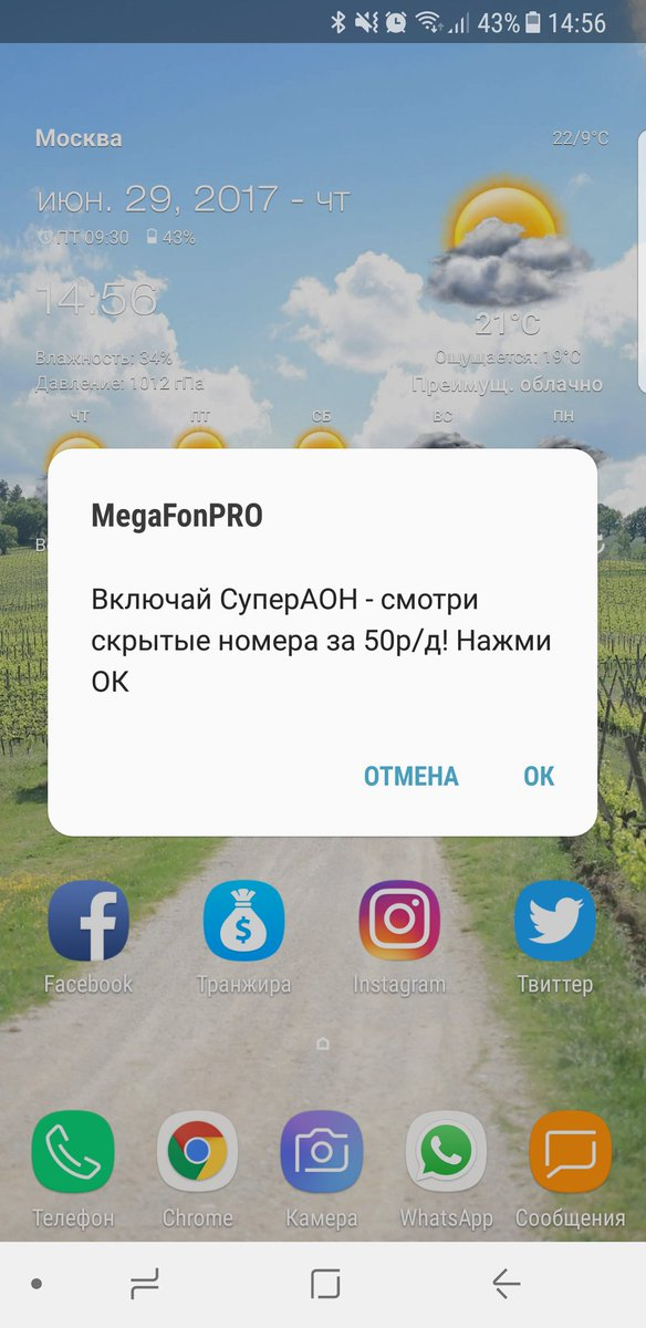 Знакомства мегафонпро