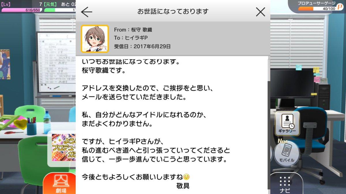 【ミリシタ】桜守歌織のメールに悶え喜ぶプロデューサーが続出!!