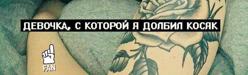 ДЕВОЧКА С КОТОРОЙ Я ДОЛБИЛ КОСЯК СКАЧАТЬ БЕСПЛАТНО