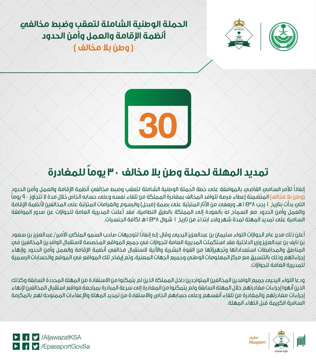 الجوازات السعودية Na Twitteru وعليكم السلام التعليمات لا تسمح بذلك شكرا لتواصلك