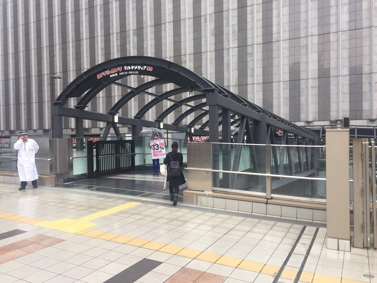 ヨドバシ梅田とJR大阪駅が遂に繋がった…誰かがボスを倒したんだな…