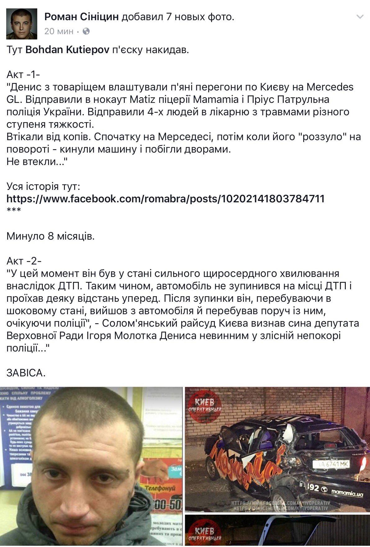 Гражданина Украины в Польше обвиняют в совершении смертельного ДТП в пьяном виде - Цензор.НЕТ 543