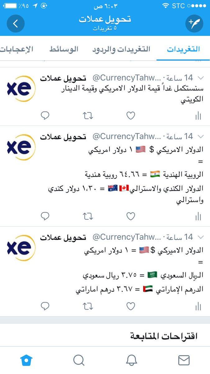 تحويل عملات Currencytahwele Twitter
