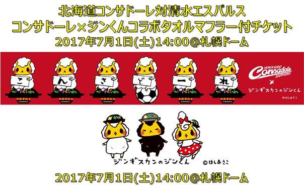 北海道コンサドーレ札幌 チケット