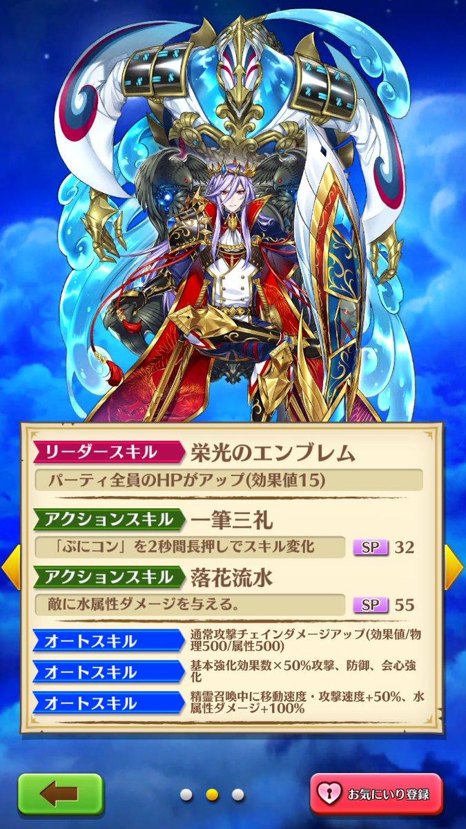 【白猫】KINGS CROWN版ユキムラ(弓/水)のステータス&スキル性能情報!水の現身「精霊オウスイ」を召喚、通常チェインで高火力!【プロジェクト】