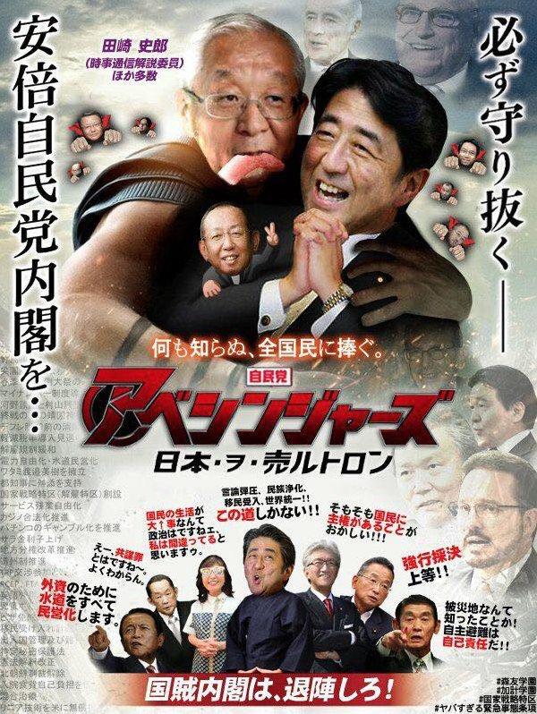 FBで流れてきた画像。米国では、この手の「映画ポスター風の政治風刺」はよく見かけるが、日本でもどんどんやればいいと思う。職人の腕の見せ所。