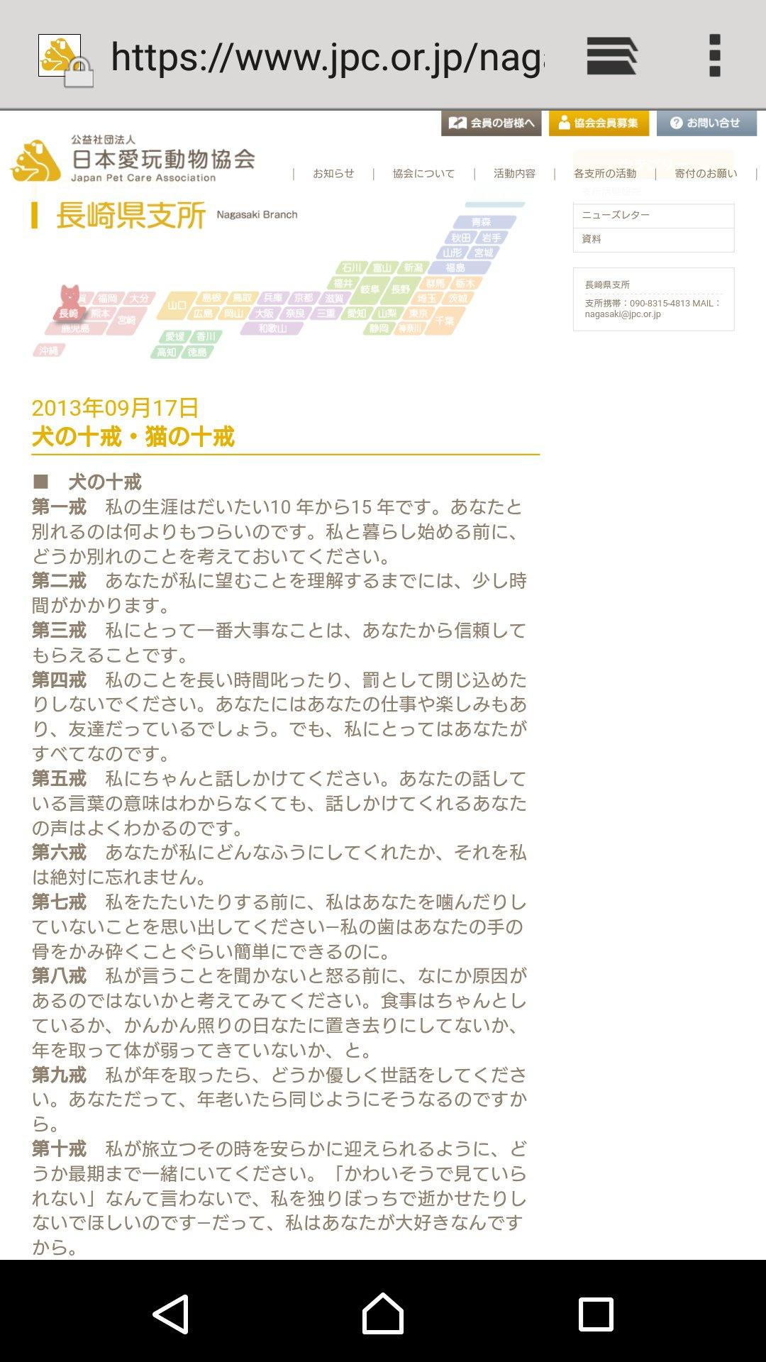 犬の十戒に対して猫の十戒がフリーダムすぎて笑う。しかもこれが日本愛玩動物協会の公式HPに記載されてるのが最高すぎる。