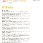 日本愛玩動物協会公式!犬と猫の十戒に差があり過ぎる!