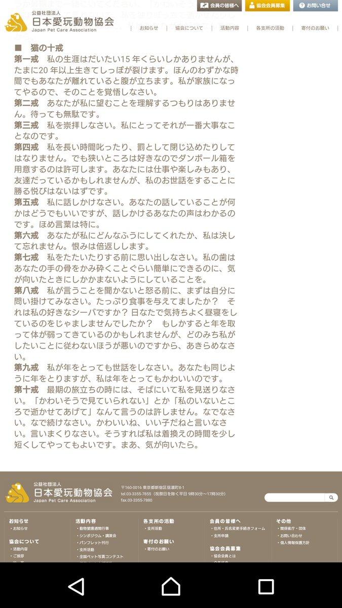 日本愛玩動物協会公式www犬と猫の十戒に差があり過ぎるwww
