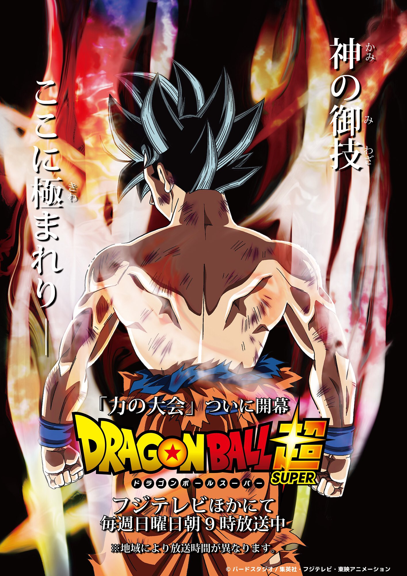 [Manga y Anime] Dragon Ball Super - Página 9 DDjdxUUXsAAw6vZ
