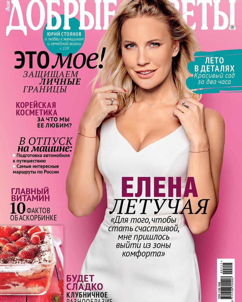 Twitter Elena Letuchaya nude photos 2019