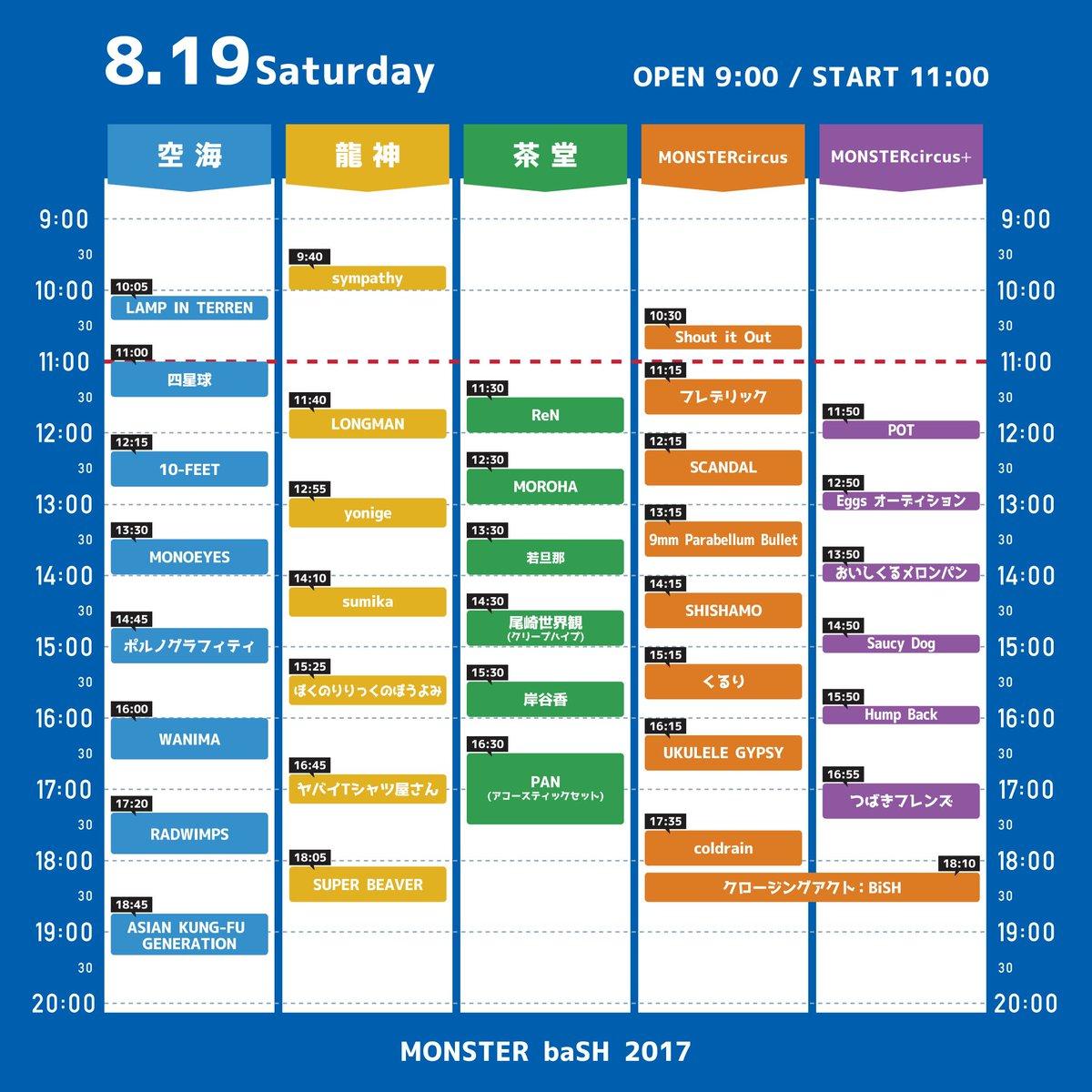 【タイムテーブル発表!!】  モンバス開催まであと50日! アナタだけのタイムテーブルを作って当日までワクワクしよう!!  monsterbash.jp  #モンバス