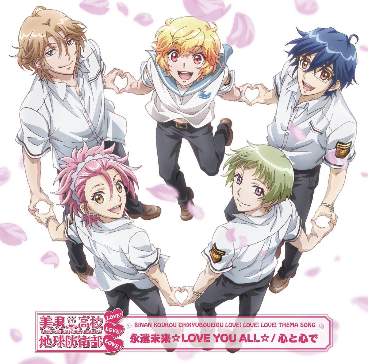 美男高校地球防衛部LOVE!LOVE!LOVE!OPテーマ&EDテーマ「永遠未来☆LOVE YOU ALL☆/心と心で」ジャケット写真公開!8月23日発売です! #boueibu