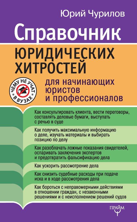 Скачать справочник абитуриента 2012
