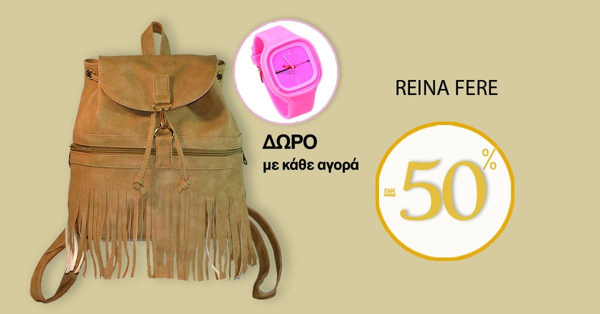 Must-have τσάντες που θα κρατήσεις αυτή την σεζόν σε μοναδικά σχέδια από την συλλογή Reina Fere! SHOP NOW --> https://t.co/CqowQeybAb https://t.co/MlLgVfne2U