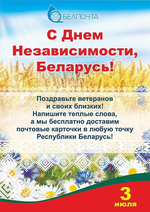 День независимости белоруссии поздравление