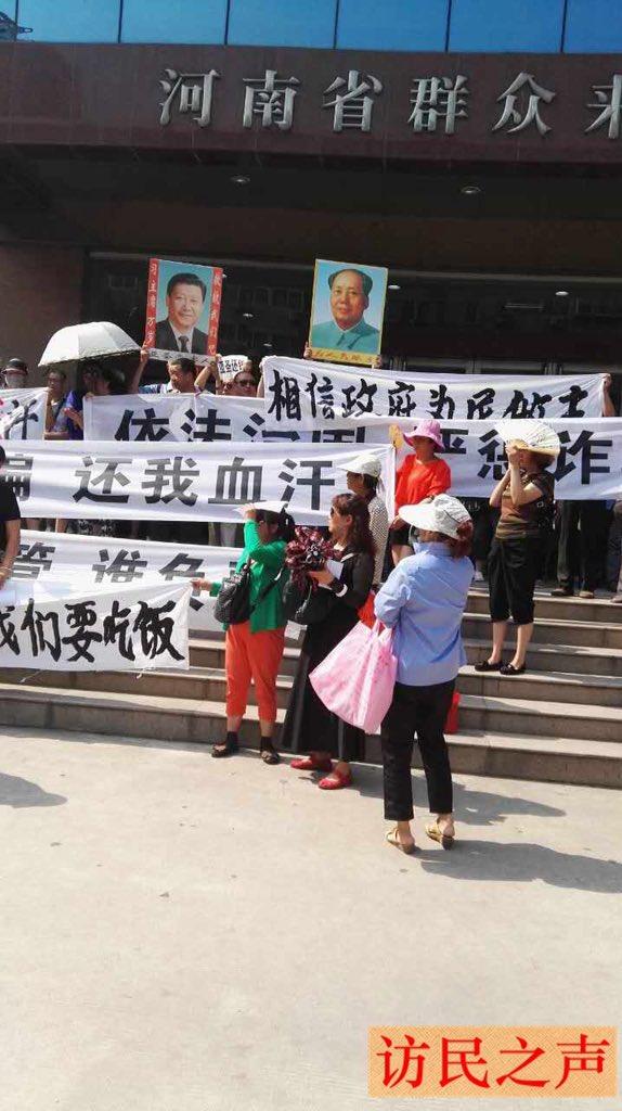 中国信仰自由观察员陈永忠:百余亚圣诈骗案受害者打横幅维权 要求归还血汗钱