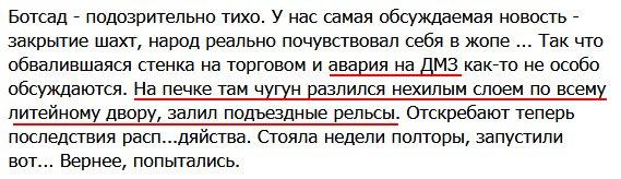 Враг 25 раз открывал огонь по украинским позициям, применял артиллерию, танки, вооружение БМП, - штаб - Цензор.НЕТ 36