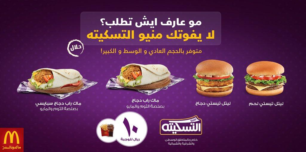 ماكدونالدز السعودية الوسطى والشرقية والشمالية On Twitter مو متوفر بس متوفر وجبات ماك توفير