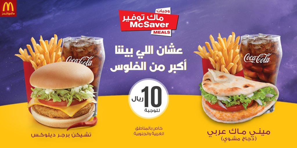 Twitter पर ماكدونالدز السعودية الوسطى والشرقية والشمالية تقدر تجرب خيارات ثانية من منيو ماك توفير