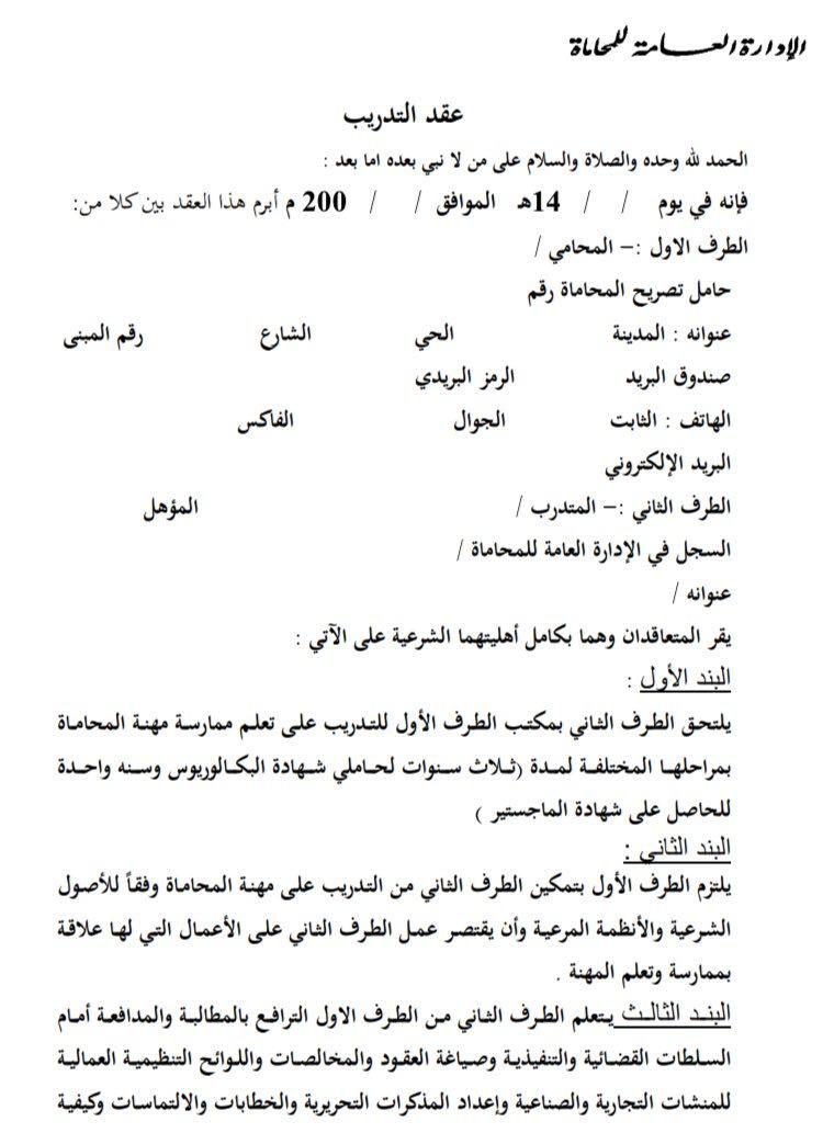 عقد الزواج المغربي نموذج صيغة و