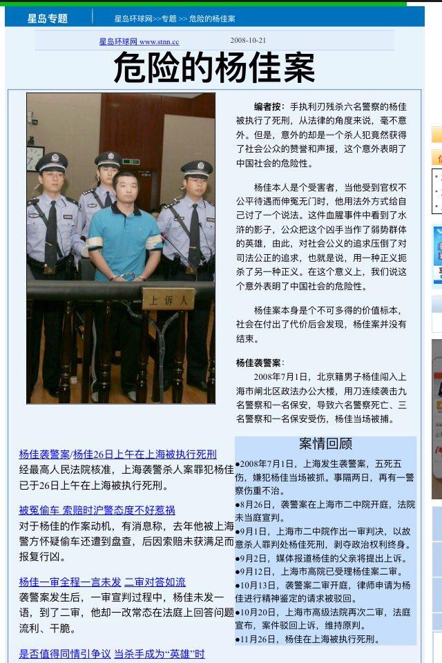 2008年7月1日,北京青年杨佳闯入上海市闸北区政法办公大楼,用刀连续袭击九名警察和一名保安,导致六名警察死亡、三名警察和一名保安受伤,杨佳当场被捕。 https://t.co/yUraswnfe6