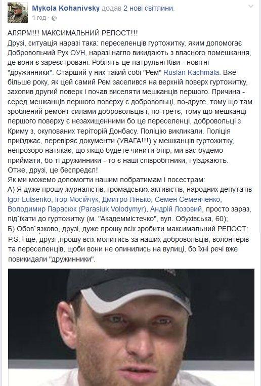 """Луценко: """"Дела по Майдану двигаются неплохо"""" - Цензор.НЕТ 4447"""