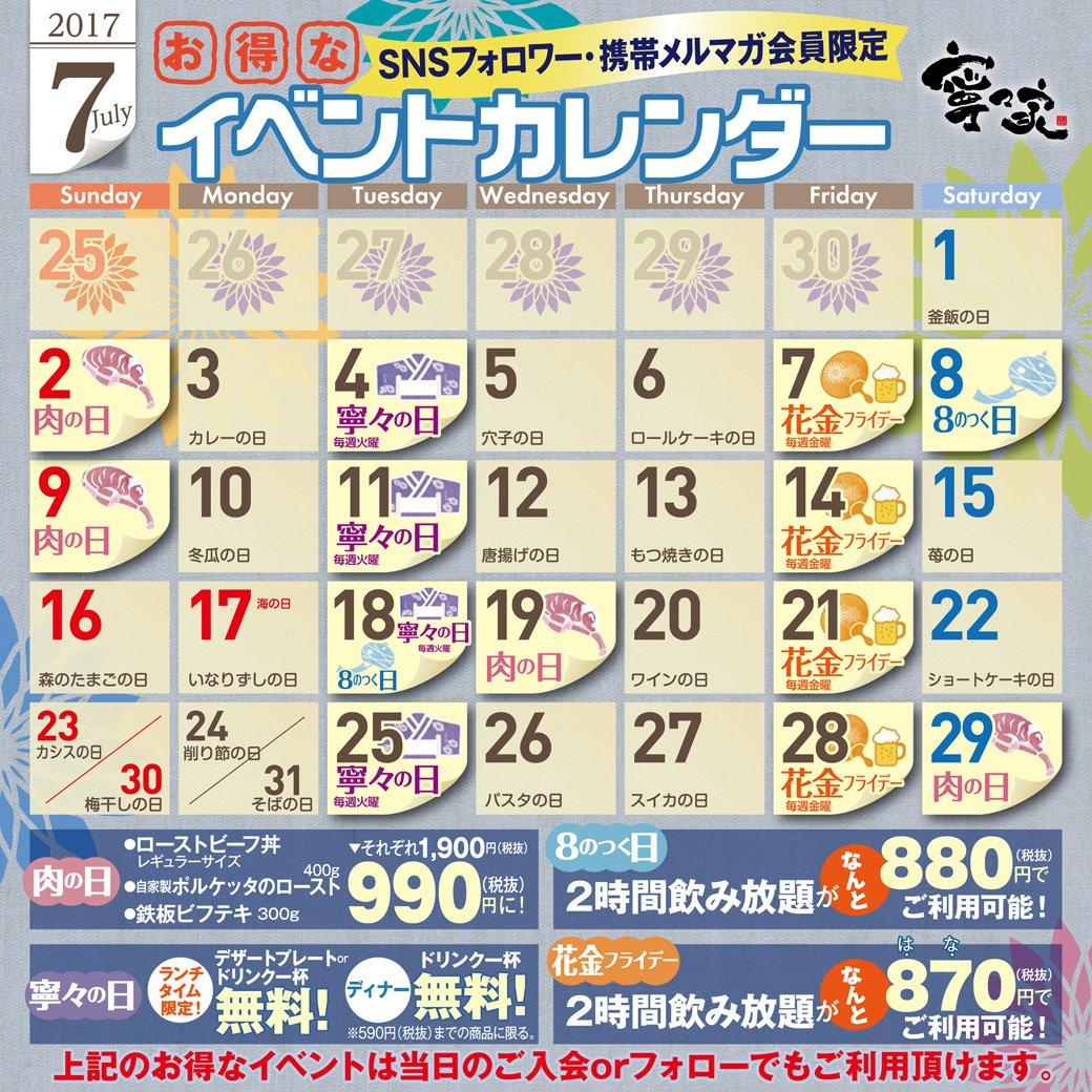 オトク カレンダー