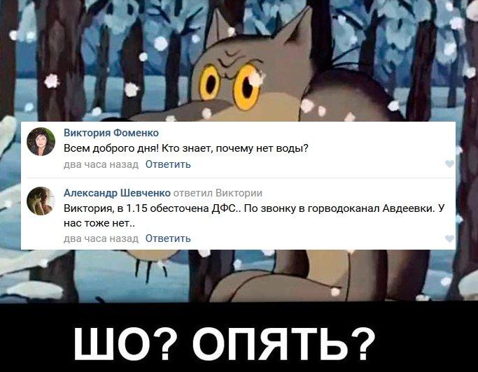 Из-за обстрелов Авдеевка снова осталась без воды, - ГСЧС - Цензор.НЕТ 5740