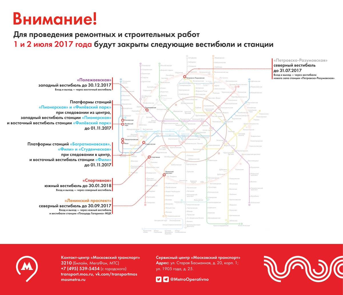 какие станции метро закрыты 12 12 2015 отдельные приложения, различные