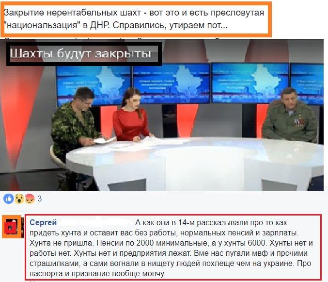 Минэкологии проведет инвентаризацию объектов, несущих экологическую угрозу на Донбассе, - Семерак - Цензор.НЕТ 656