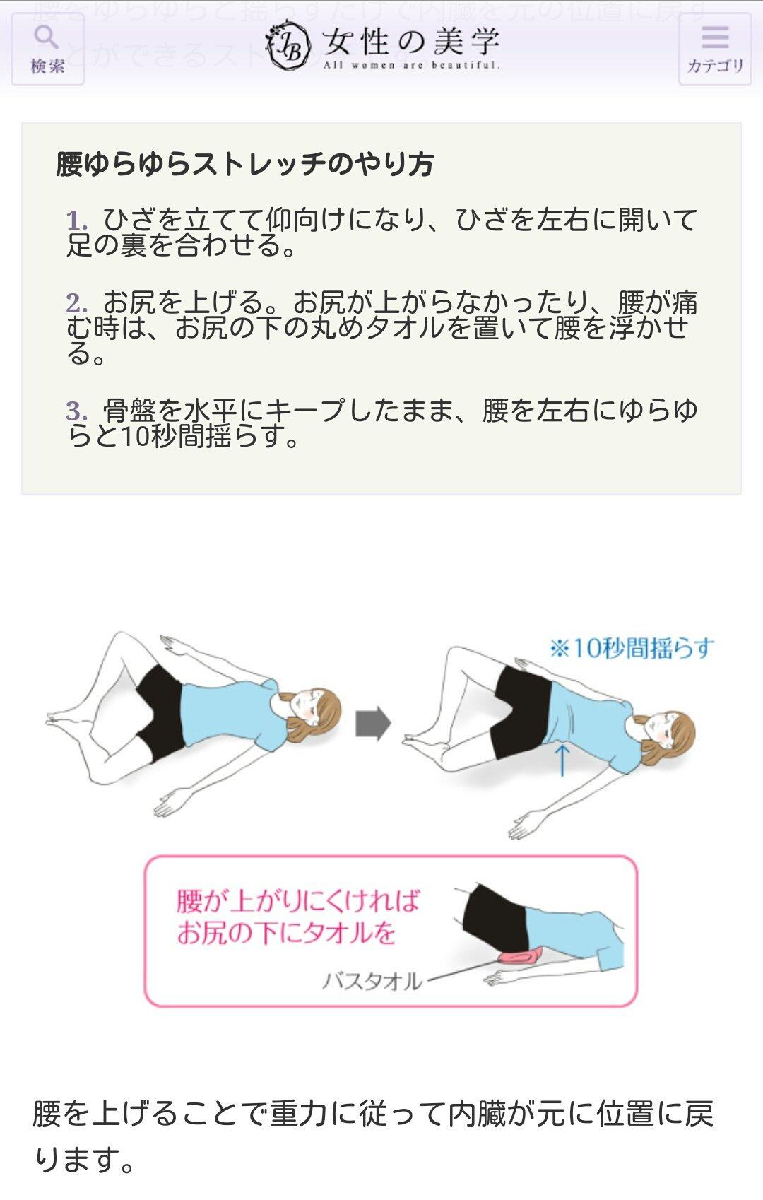 下垂 改善 内臓