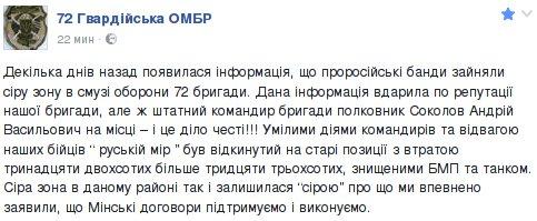Враг 25 раз открывал огонь по украинским позициям, применял артиллерию, танки, вооружение БМП, - штаб - Цензор.НЕТ 1176