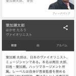 パッと見じゃ気づかないwGoogleで葉加瀬太郎を調べたらパパイヤ鈴木の画像!