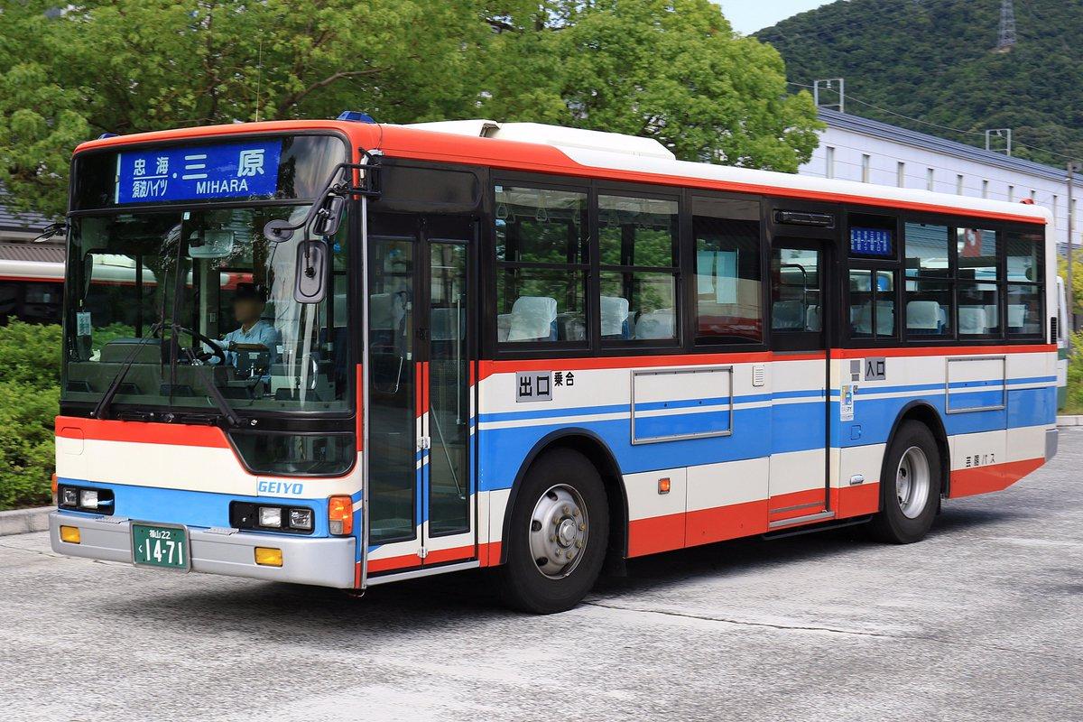 芸陽バス hashtag on Twitter