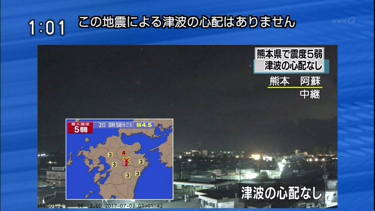 OZCpKwY0_normal 先程北海道で震度5弱の揺れが発生してから僅か1時間程で今度は熊本で震度5弱の地震が発生 いずれの地震も津波の心配はないとのこと