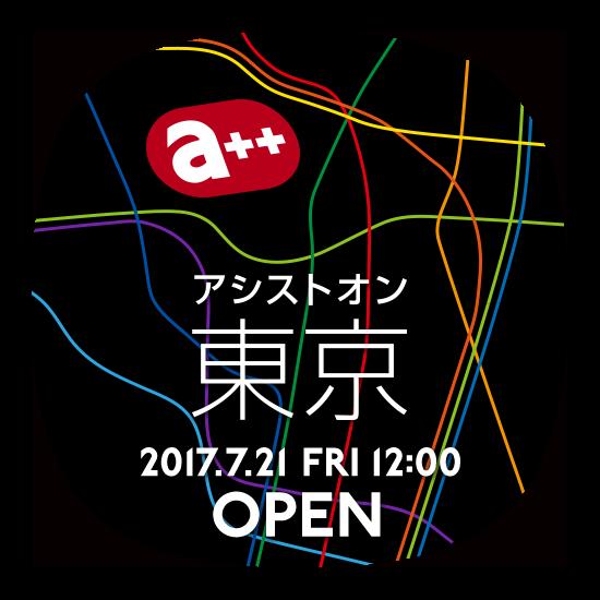 7月21日12時オープン。アシストオンのリアル店舗が復活いたします。場所は文化の街、東京神田の神保町。7月中は無休で、営業時間は12時から19時まで。https://t.co/Ig2OdOvsAW https://t.co/bj9Wak8dt1