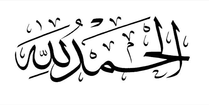 Alhamdulillah Calligraphy Png - 0425