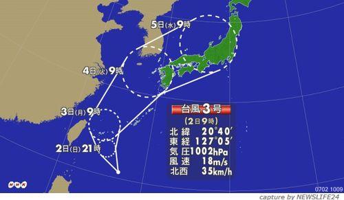 「台風3号 長崎 」の画像検索結果