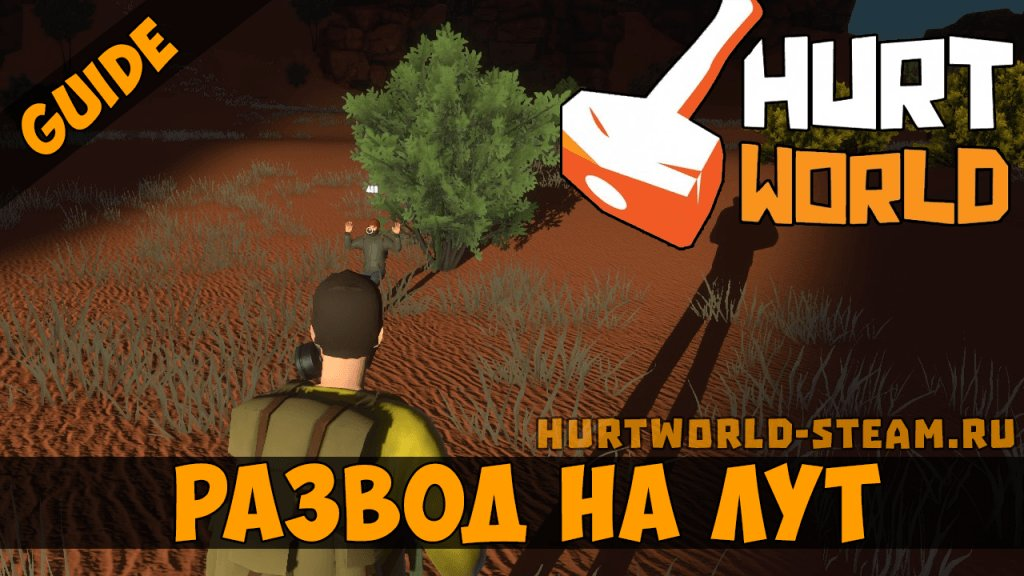 читы на hurtworld steam 0.3.7.4