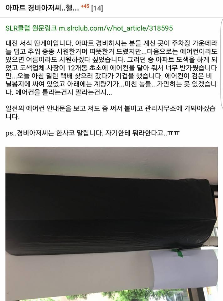 도색업체측에서 서비스로 경비실에 에아컨을 달아줬는데, 관리소측에서 사용하지 못하게 검은 비닐로 씌워놓았답니다. 어쩌다 이렇게까지 각박해지는 건지. ... https://t.co/Hv5IyoK2KE
