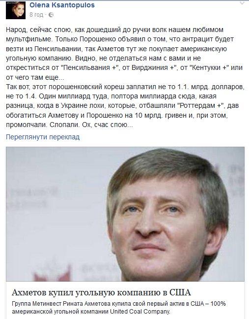 """Тука - Жебривскому: Делать вид, будто с экологией на Донбассе ничего не происходит – """"политический страусизм"""" - Цензор.НЕТ 2591"""