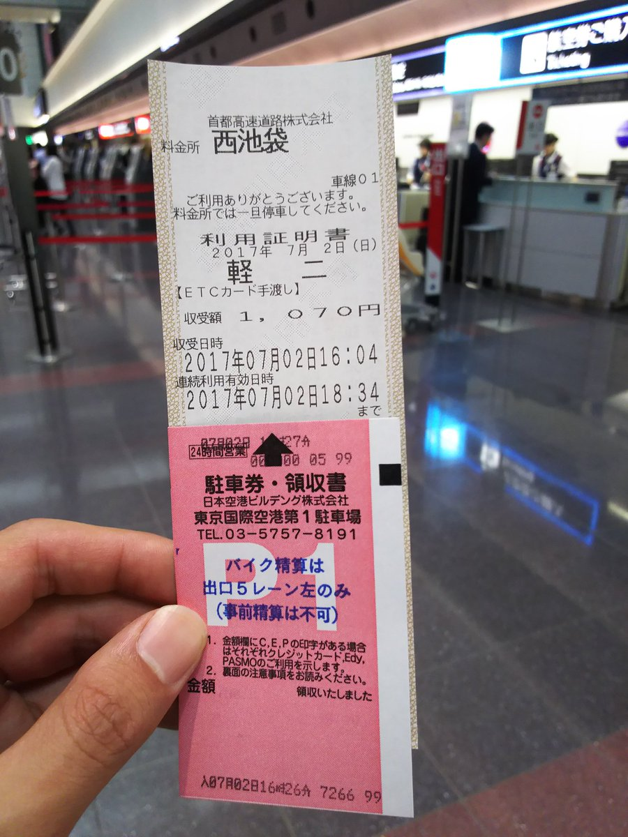 羽田 空港 駐 車場 第3駐車場 羽田空港駐車場-空港ビル直結の便利な駐車場-
