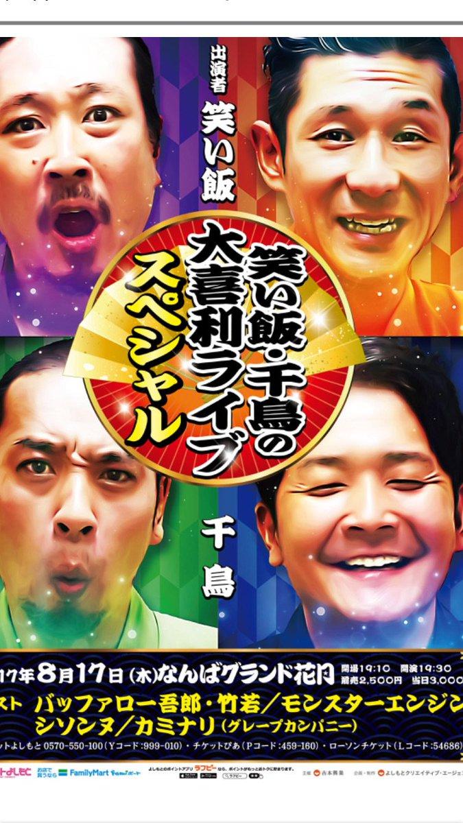 笑い飯・千鳥の大喜利ライブスペシャル
