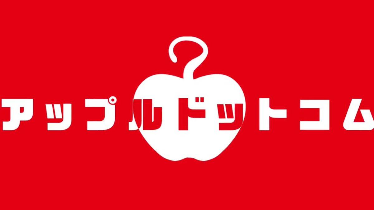 コム アップル ドット