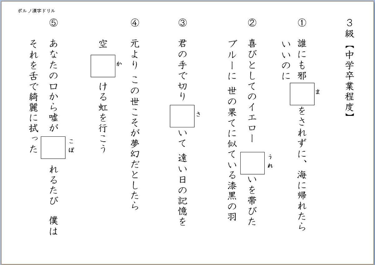 流行りに乗って、ポルノ漢字ドリルを作ってみました。漢検の級ごとにわかれてるので好きなのをどうぞ。 https://t.co/9JKrTOthHl