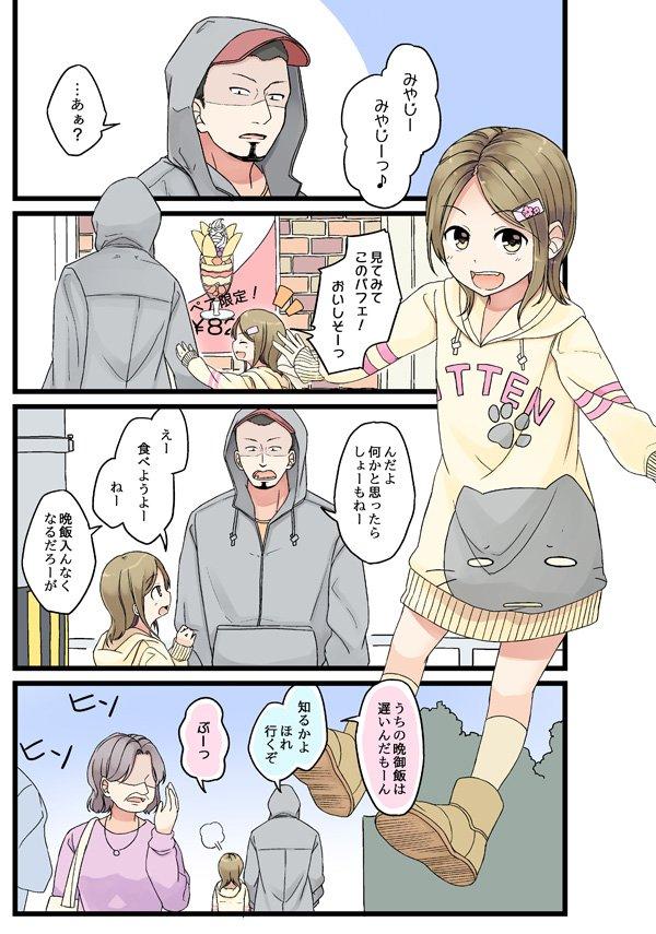 パーカーおじさんと女の子のお話